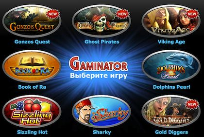 Игровые автоматы играть бесплатно 3д