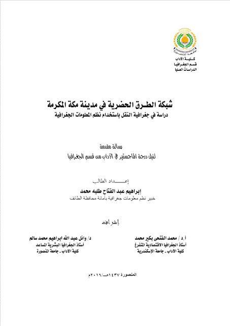 الجغرافيا دراسات و أبحاث جغرافية شبكة الطرق الحضرية في مدينة مكة المكرمة دراسة في Geography Places To Visit Blog Posts