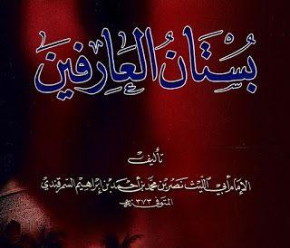 Kitab Mujarab ب س ت ان الع ار ف ين للفقيه الزاهد العالم العامل