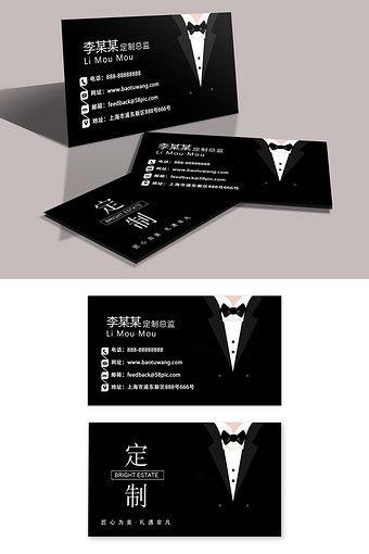 High End Suit Custom Business Card Design Psd Free Download Pikbest Business Card Design Custom Business Cards Business Card Template Design