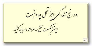 سخن اهل دل درد رنج زنده گی راجز تحمل چاره نیست Persian Quotes Friends Quotes Blog Posts