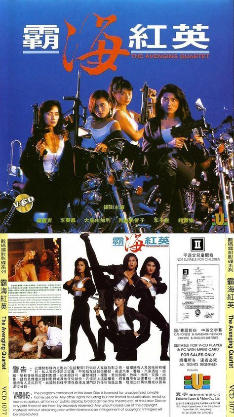 Avenging Quartet Girls And Action Movies