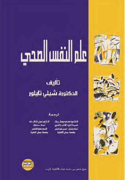 علم نفس النمو سامي محمد ملحم pdf