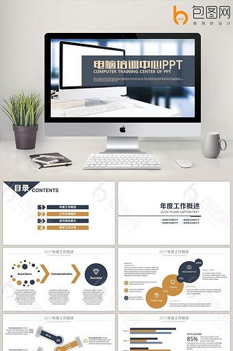 Network Technology Computer Training Center Ppt Template Powerpoint Pptx Free Download Pikbest Training Center Powerpoint Ppt Template