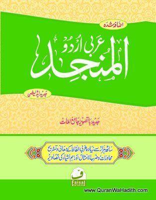 Al Munjid Arabic Urdu, Best Arabic Urdu Dictionary,arabic