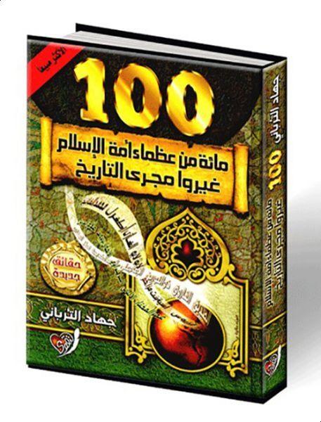 مائه من عظماء امة الإسلام غيروا مجرى التاريخ لجهاد التربانى Books