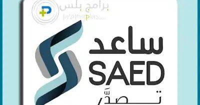 تحميل برنامج نظام ساعد للتوظيف في السعودية Saed 2020 Tech Company Logos Company Logo Amazon Logo