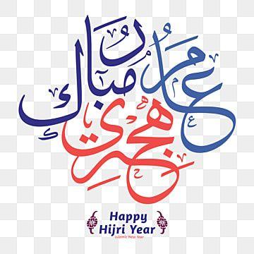 Happy Hijri Year Arabic Calligraphy Eid Al Adha Arabesque Arabia Arabian Png And Vector With Transparent Background For Free Download Hijri Year Happy Islamic New Year Islamic New Year