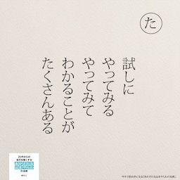 女性のホンネ川柳 オフィシャルブログ キミのままでいい Powered By Amebaの画像 前向き 言葉 あかさ