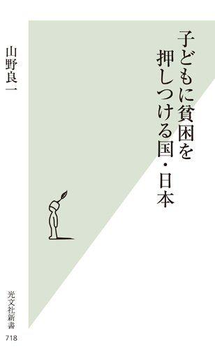 子どもに貧困を押しつける国・日本 (光文社新書)