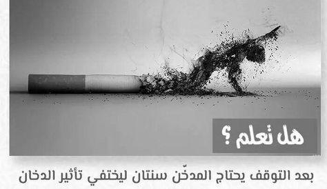 هل تعلم عن التدخين واضراره ونصائح للإقلاع عن التدخين