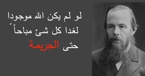 اقوال وعبارات قالها الروائي فيودور دوستويفسكي Feodor Dostoevsky حكم و أقوال