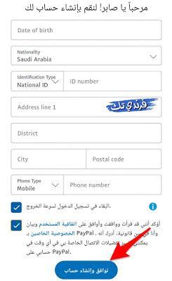 خطوات إنشاء حساب Paypal مجانا شرح كامل ومفصل للمبتدئين Coding Postal Code Phone Numbers