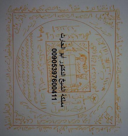 طلسم جلب الحبيب 00905397600411 Books Free Download Pdf Book Worth Reading Arabic Calligraphy