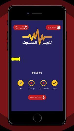 تطبيق لتسجيل وتغيير الاصوات التطبيق يمكنك تسجيل صوتك بشكل واضح بدون تشويش و حفظ التسجيل أو مشاركته بسهولةكما Samsung Galaxy Phone Galaxy Phone Gaming Products