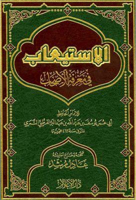 الاستيعاب في معرفة الأصحاب لابن عبد البر تحقيق مرشد Pdf My Books Books Internet Archive