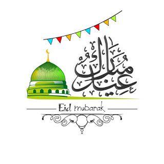 صور العيد 2020 صور جميلة عن العيد الأضحى والفطر Eid Mubarak Eid Art