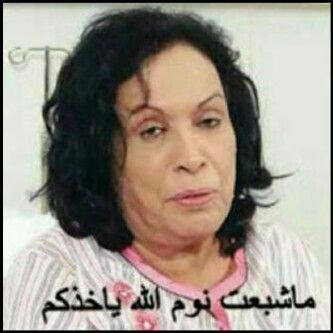 Look And I Wake Up Every Day Because Of The Shy Hahahahaha Ad 1 شكلي وانا صاحي كل يوم عشان دوام Funny Reaction Pictures Funny Picture Jokes Funny Photo Memes