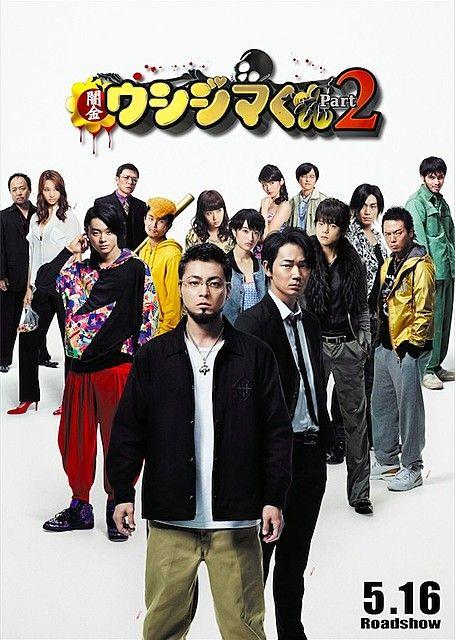 ushijima the loan shark part 2 rentenir jepang film