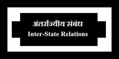 Inter State Relations
