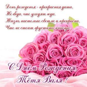 S Dnem Rozhdeniya Tetya Valya Krasivaya Otkrytka Happy Birthday Postcard Birthday