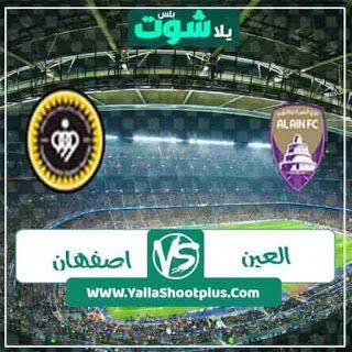 مشاهدة مباراة العين وسباهان أصفهان بث مباشر اليوم 11 02 2020 في دوري أبطال آسيا Highway Signs Al Ain Signs