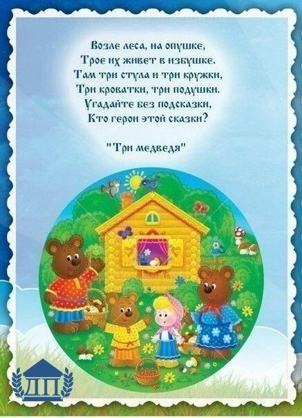 Defektologiya Prof Logoped Pedagog Psiholog Foto Ok Ru Doshkolnik Zagadki Dlya Malyshej