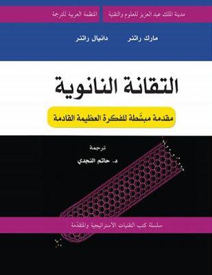تحميل كتاب التقانة النانويةpdf Nanotechnology Nanotechnology Technology World Internet Archive