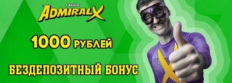 Условия использования бездепозитного бонуса 1000 рублей в Адмирал X казино