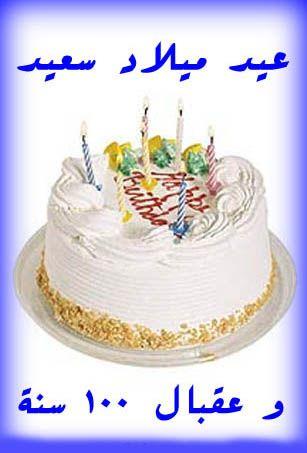 Resultat De Recherche D Images Pour صور اعياد ميلاد Happy Birthday Gifts Happy Birthday Greetings Friends Happy Birthday Wishes Cards