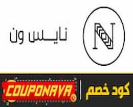 كود خصم نايس ون بقيمة 30 علي جميع الطلبات والمنتجات داخل المتجر Tech Company Logos Company Logo Amazon Logo