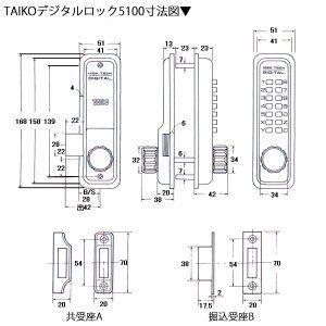 Taiko タイコー デジタルロック 5100 固定サムターン 玄関 暗証番号