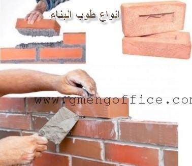 انواع طوب البناء أشكاله واستخداماته مكتب هندسي استشاري Gm Brick Pictures