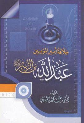 خلافة أمير المؤمنين عبد الله بن الزبير رضى الله عنه على الصلابى Pdf Books
