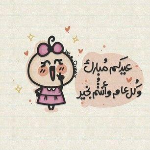 Pin By Waad On أفكار للعيدورمضان Eid Stickers Eid Greetings Happy Eid