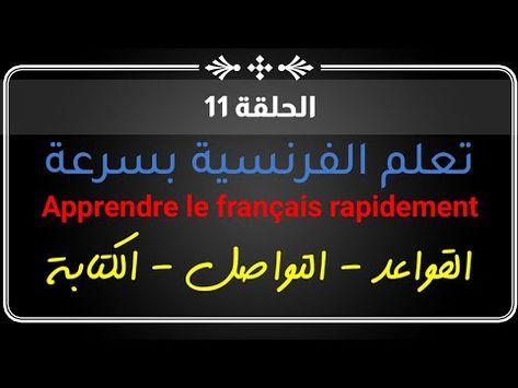 تعلم الفرنسية بسرعة للمبتدئين الحلقة 11 Youtube Lockscreen