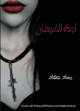 ابنة الشيطان لا تغلقي الباب رجاء By معاذ جهاد Ebooks Free Books Free Ebooks Download Books Free Books Download