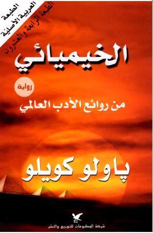 الخيميائي هي الرواية الثانية التي كتبها باولو كويليو والتي حققت نجاحا عالميا باهرا جعل كاتبها من أشهر الكتاب الع Pdf Books Books New Releases Arabic Books