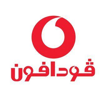 الغاء باقة فودافون مكالمات و انترنت بالكود والطريقة الصحيحة ميكساتك Vodafone Logo Tech Company Logos Company Logo