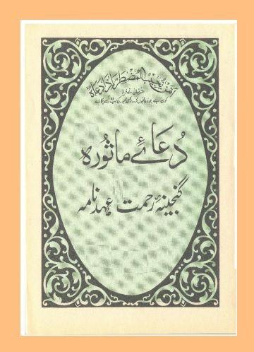 Pin On Islamic Duas