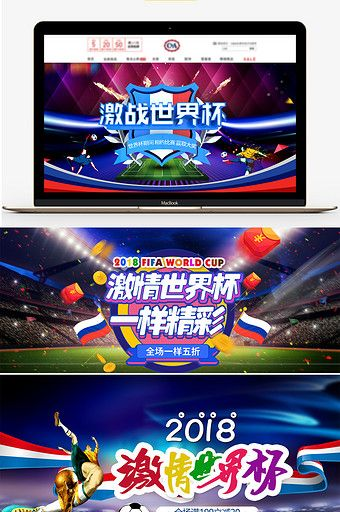 World Cup Soccer Taobao Promotion Banner Poster Pikbest E Commerce