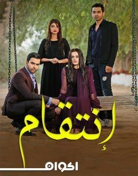 المسلسل الباكستاني انتقام الحلقة 3 الثالثة مدبلج 1080 Hd Video Movie Posters Incoming Call Screenshot