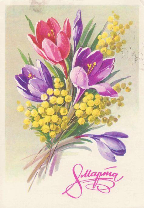 Vintage Postcard 1988 USSR Greeting card