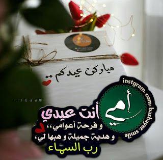 بوستات عيد الام 2021 اجمل بوستات عن عيد الأم Happy Mother S Day Arabic Love Quotes Christmas Ornaments Novelty Christmas