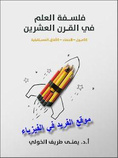 كتاب فلسفة العلم في القرن العشرين Pdf Philosophy Of Science Philosophy Arabic Books