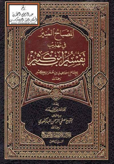 كتاب المصباح المنير مختصر تفسير ابن كثير المباركفوري Kitap