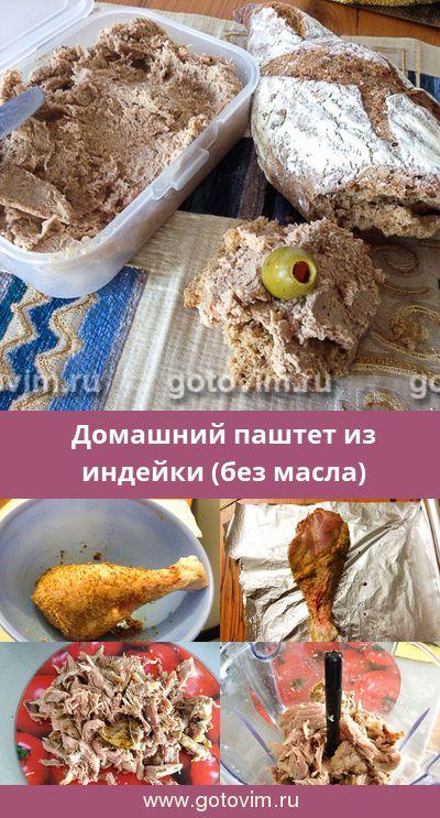 Domashnij Pashtet Iz Indejki Bez Masla Recept S Foto Recept Eda Kulinariya Indejka