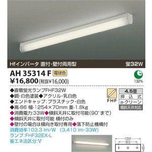 Koizumi コイズミ照明 工事必要 キッチンライト 4 5畳 電球色