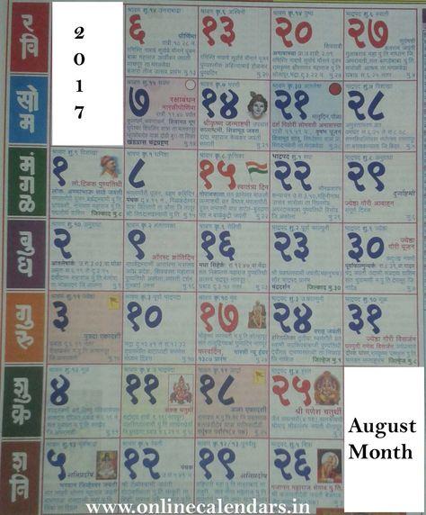 August Month Kalnirnay Calendar 2017 Calendar 2017 August