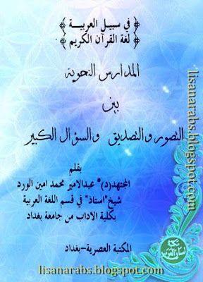 دور حروف الجر في تحويل التركيب وأثره في نقل الوظيفة النحوية ممدوح محمد الرمالي Pdf Wls Calligraphy